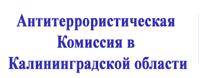 Антитеррористическая комиссия в Калининградской области